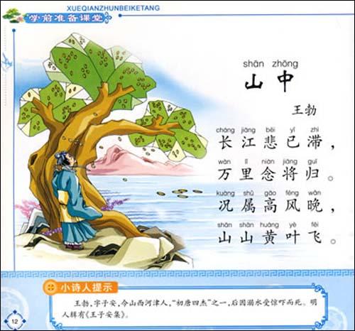 庐山儿童手绘