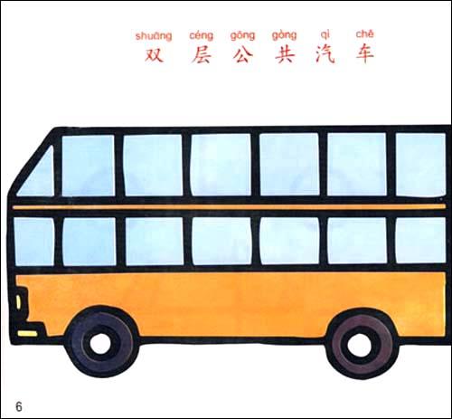 小宝贝学画:交通工具 宝宝学画画简笔画书大全描画学