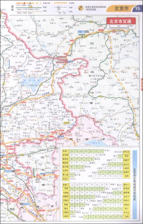 中国高速公路行车地图册/中国旅游出版社