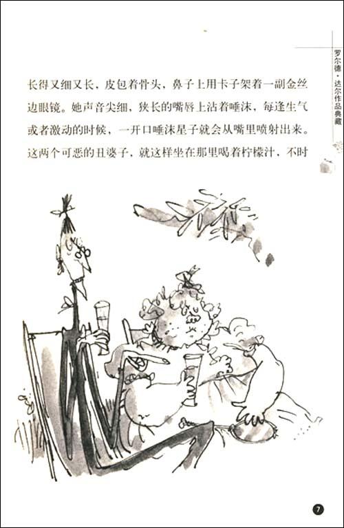罗尔德•达尔作品典藏:詹姆斯与大仙桃