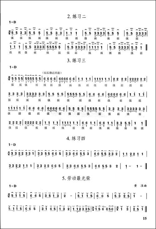 瓷古筝谱带指法_青花瓷钢琴谱带指法_青花瓷古筝谱