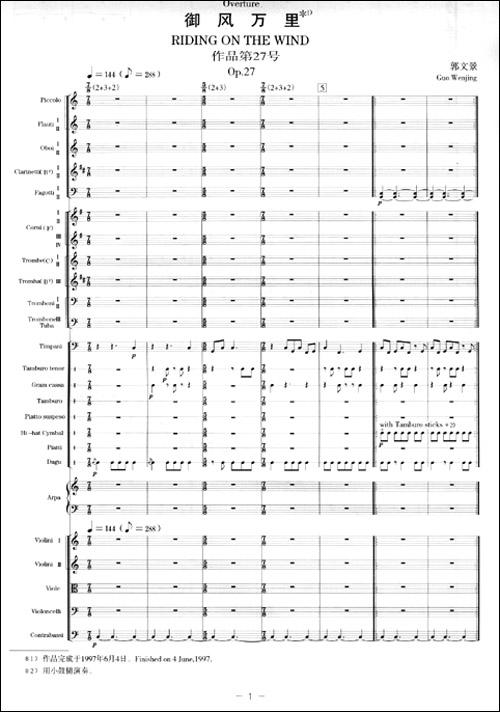 风万里 为管弦乐队与军乐队而作.作品第27号 附军乐队谱