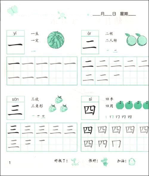 练习写字模板-本学 语 本学 本学年收获及展目标 hell脚本学习指南 本学
