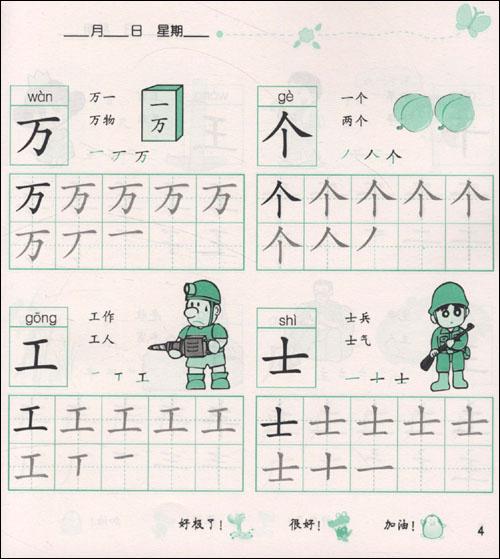 《幼儿启蒙练习本:学写字》