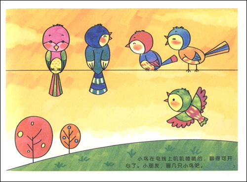 田野里的稻草人  童话中的果树  猫头鹰一家  南瓜和小老鼠  放牛娃