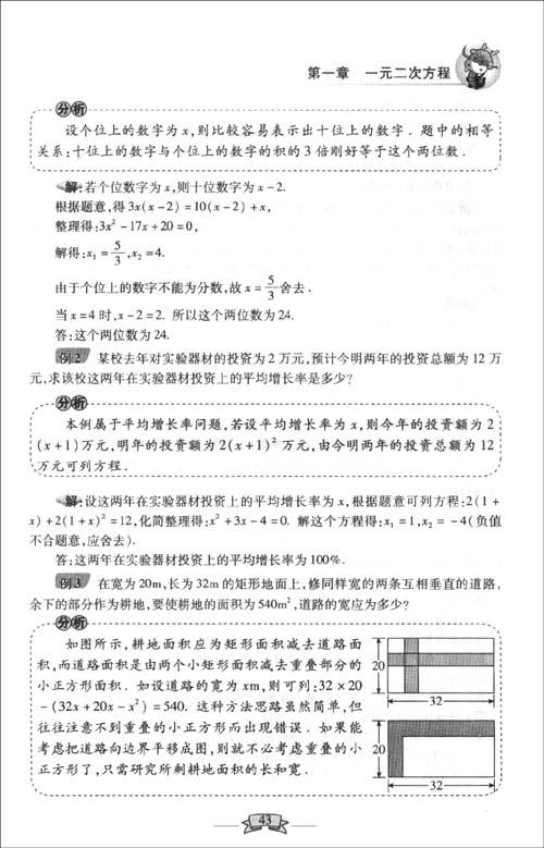 QQ专项点击初中:初中数学(一元二次方程与二知识点物理教辅电功率图片