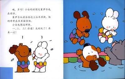 小白去游泳/兔子小白系列丛书; 童书:兔子小白; 兔子小白系列(全10册)