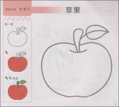 小孩涂画基础本:水果蔬菜(附精美贴纸2张)