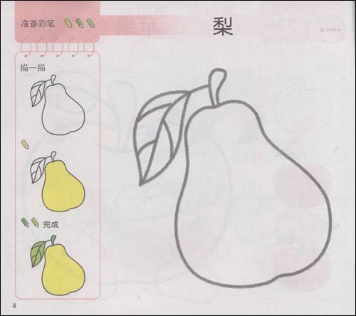 小孩涂画基础本:水果蔬菜(附精美贴纸2张)平装–2009年5月1日