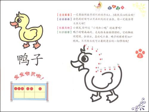 数字想象儿童画,儿童创意数字画,儿童 图形想象画_点 ...