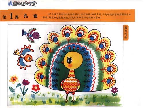 儿童水彩笔范画及步骤