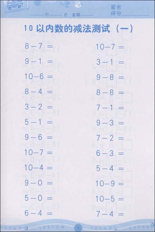 东方沃野•幼儿学前算术练习本:20以内的加减混合运算