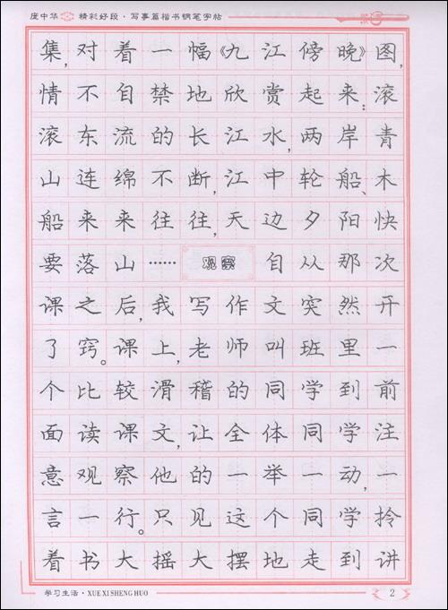 庞中华精彩好段楷书钢笔字帖(写事篇)/庞中华-图书