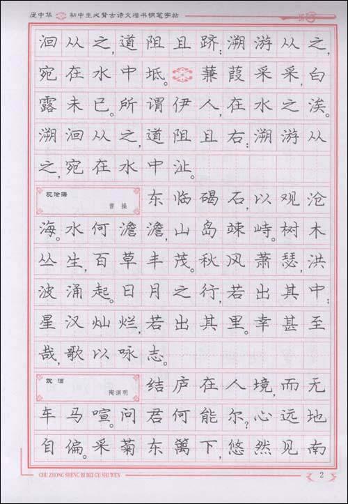 楷书钢笔字帖》是庞中华硬笔书