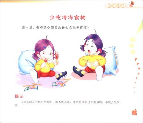 幼儿园多元智能素质教育读本:健康(幼儿园小班)(上)