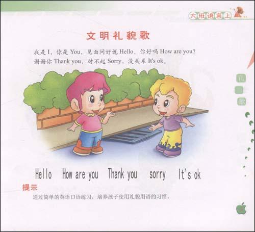 幼儿园多元智能素质教育读本:语言(幼儿园大班上学期) [平装]