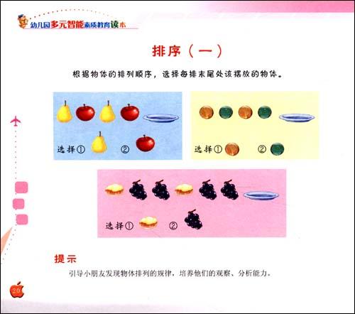 数学(幼儿园小班上学期) [平装]
