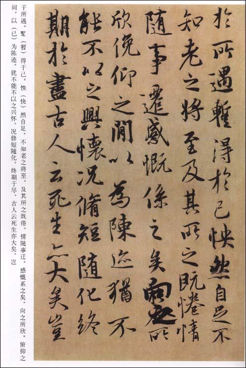 中国历代法书粹编:王羲之行书卷