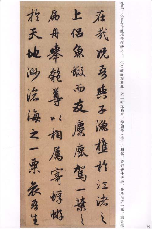 中国历代法书粹编:赵孟頫行书卷