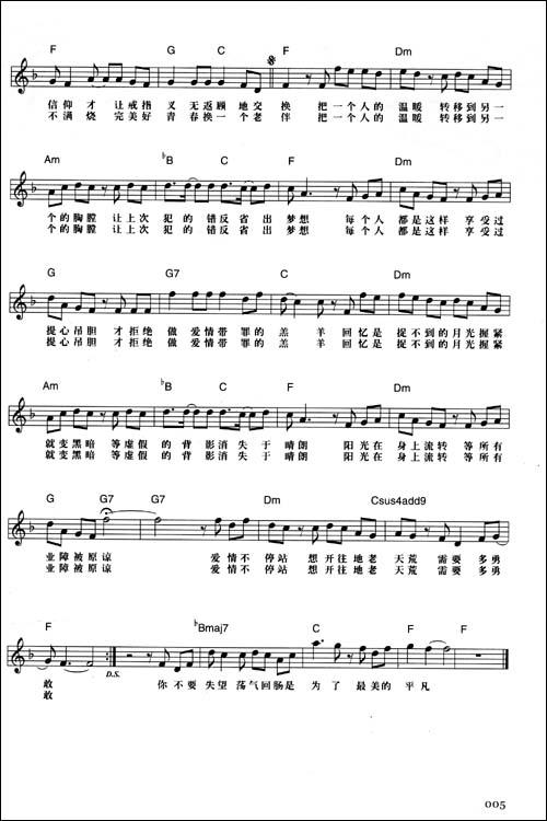 【全新正版】流行钢琴即兴伴奏曲集李玲 (500x750); [卓飞正版]流行图片