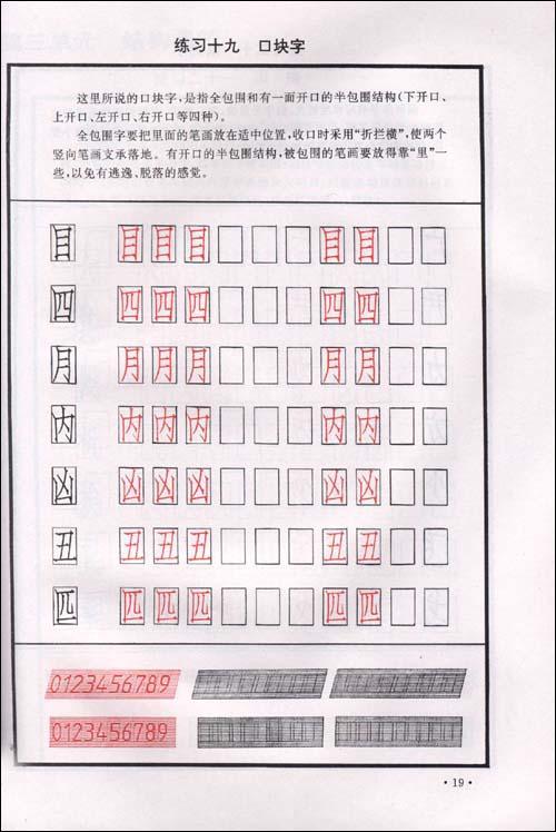钢笔仿宋字练习册