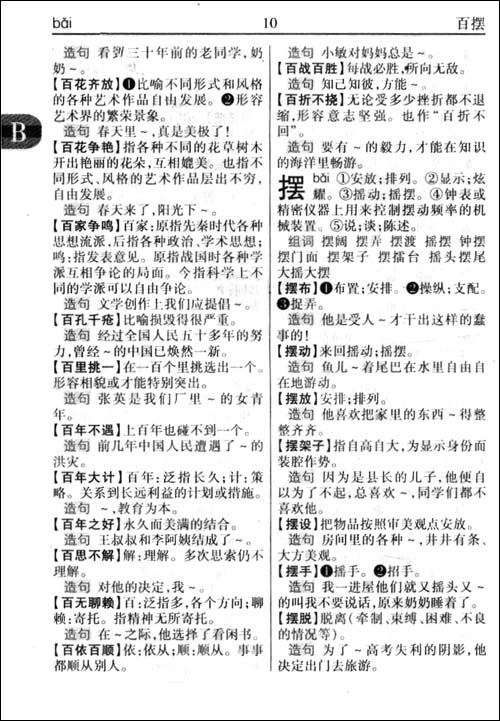 精编组词造句词典(珍藏版)\/《精编组词造句典》