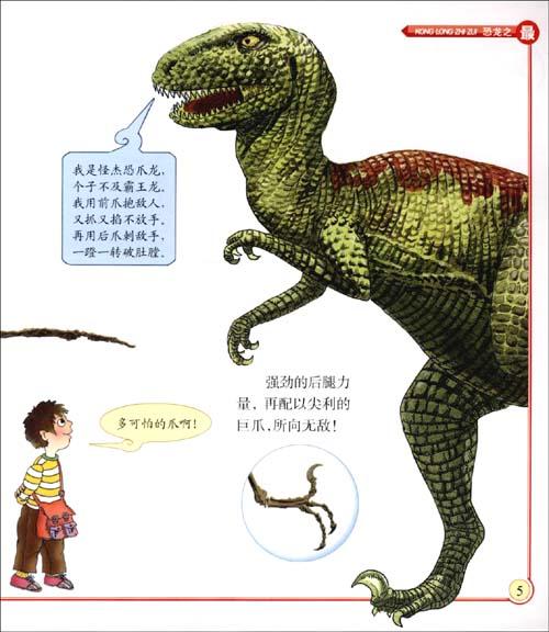 恐龙之最最可怕的恐龙(恐爪龙)
