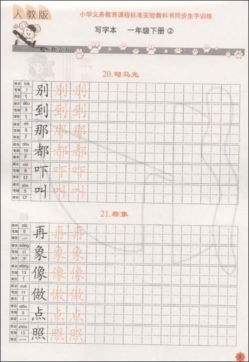 写字本+简笔画 1年级下册2(附不干胶1张)/王武-图书