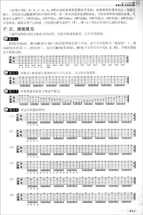 外面的世界吉他谱左手和弦