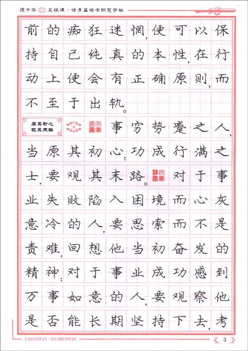 包邮㊣庞中华楷书钢笔字帖