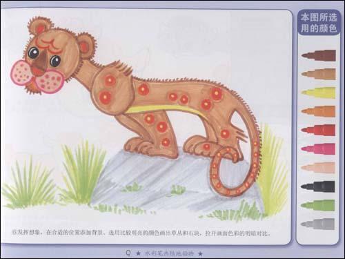 边学边画:水彩笔画陆地动物 [平装]/¥11.2//上海人民