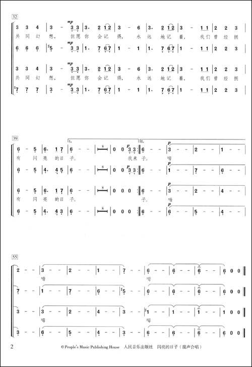 乡间的小路电子琴简谱