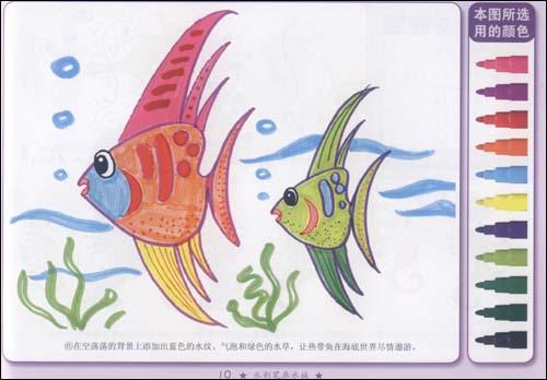 边学边画:水彩笔画水族 [平装]