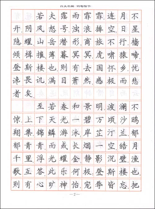 钢笔楷书(司马彦字帖)