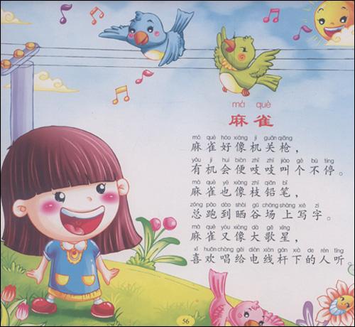 有关春天的儿童诗歌