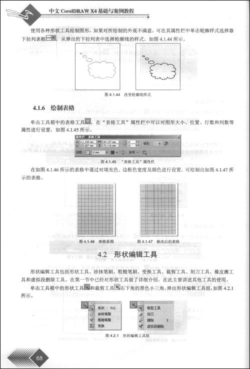 中文CorelDRAW X4基础与案例教程\/李杰红,曲