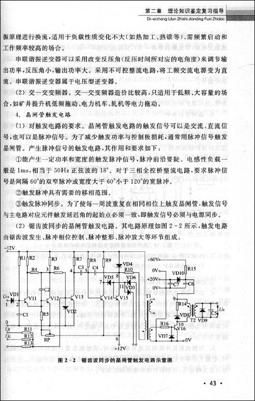 《职业技能鉴定考试指南:维修电工(高级); 《职业技能鉴定考试指南:维