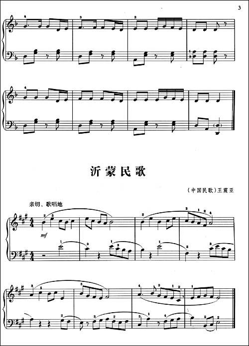 孩子的请求(选自钢琴组曲《童年情景》)图片