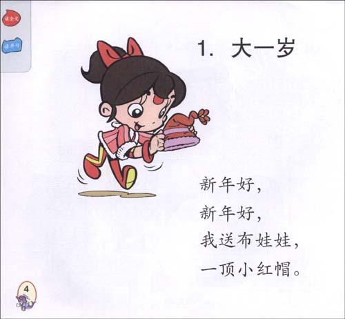 可爱小孩 字图片