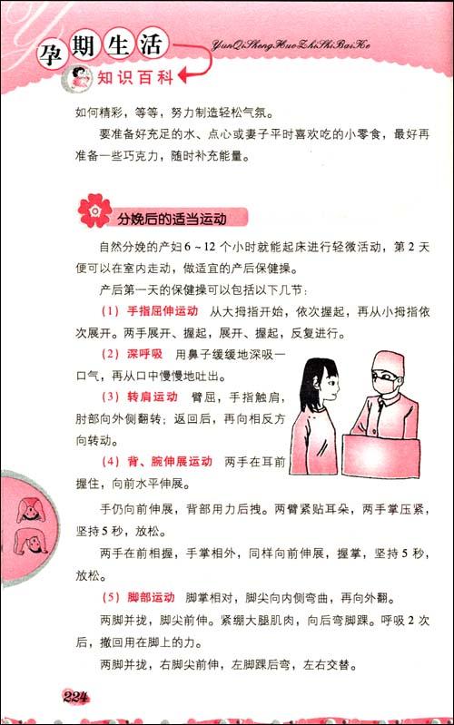 孕期生活知识百科