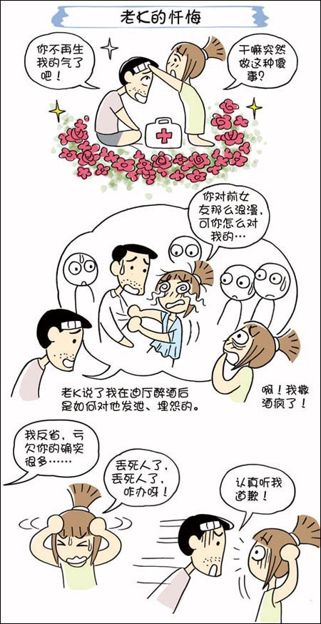 折磨人 小妖精 表情包分享展示图片