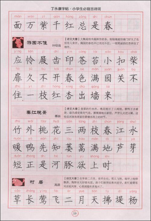 《丁永康字帖钢笔楷书(小学生必背古诗词)》