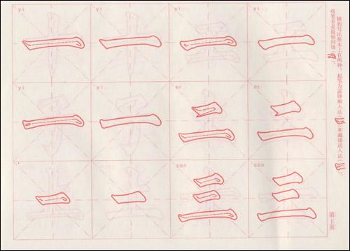 毛笔笔画 毛笔字入门基本笔画 毛笔字笔画写法