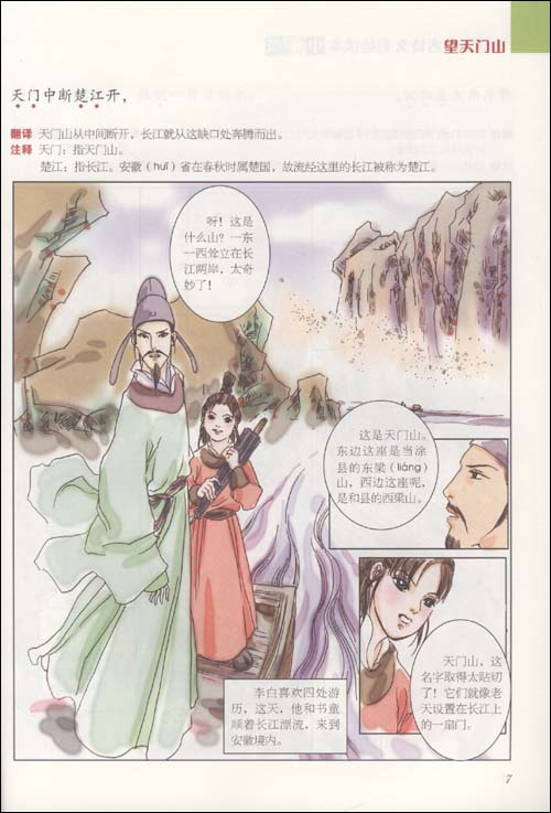 中国经典古诗文彩绘读本:中年级:亚马逊:图书