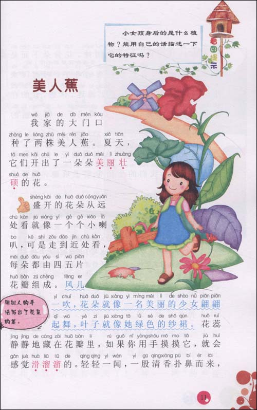 马六只小羊羔的谱子-小学生写景作文400字以上   她送走冬天的冷气,春雨.春风抚摸着花