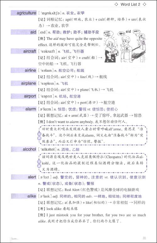 新东方•四级词汇词根+联想记忆法
