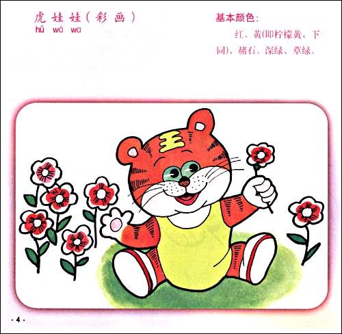 儿童临摹学画:动物