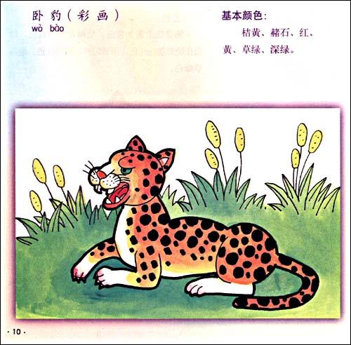 儿童临摹学画:动物 [平装]