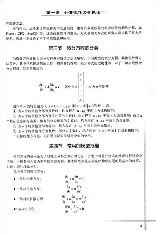 CAD/CAM/CAE实用技术丛书•FLUENT:流体工程仿真计算实例与分析