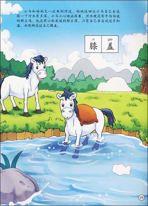 语文帖纸游戏:大班